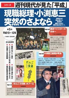 週刊現代が見た「平成」 第5回 現職総理・小渕恵三 突然のさよなら