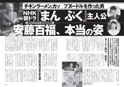 NHK朝ドラ『まんぷく』主人公・安藤百福、本当の姿