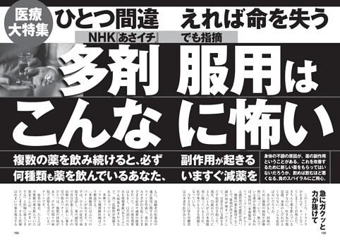 NHK『あさイチ』でも指摘 多剤服用はこんなに怖い