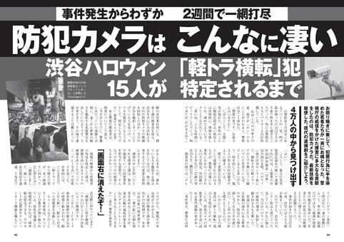 渋谷ハロウィン「軽トラ横転」犯15人が特定されるまで