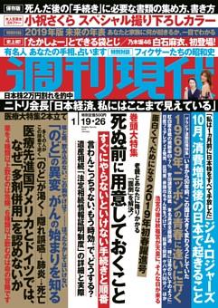 週刊現代 2019年1月19・26日号