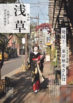 浅草part1 由緒正しき庶民の歓楽街