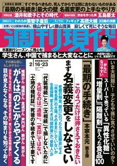 週刊現代 2019年2月16・23日号