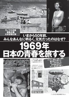 1969年、日本の青春を旅する