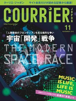 COURRiER Japon 2016年11月号