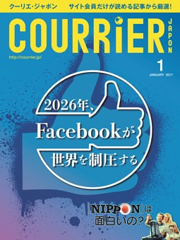 COURRiER Japon 2017年1月号