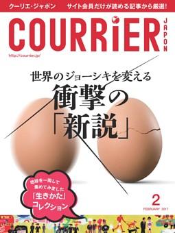 COURRiER Japon 2017年2月号