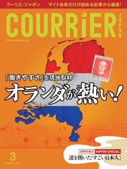 COURRiER Japon 2017年3月号