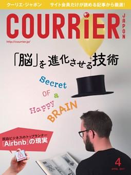 COURRiER Japon 2017年4月号