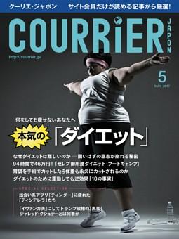 COURRiER Japon 2017年5月号