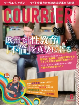COURRiER Japon 2017年8月号