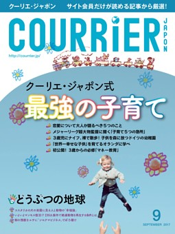 COURRiER Japon 2017年9月号