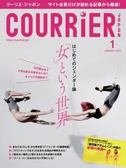 COURRiER Japon 2018年1月号