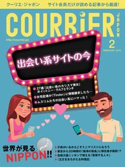 COURRiER Japon 2018年2月号