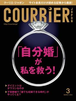 COURRiER Japon 2018年3月号