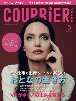 COURRiER Japon 2018年5月号
