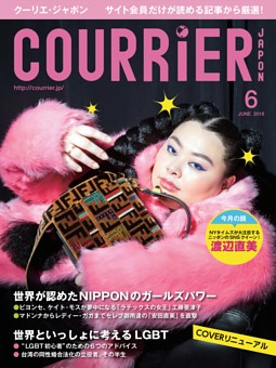 COURRiER Japon 2018年6月号