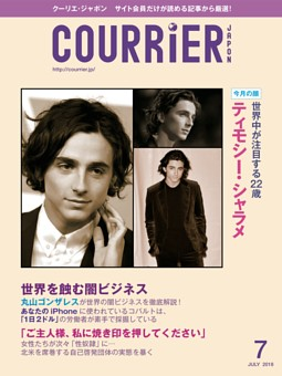 COURRiER Japon 2018年7月号