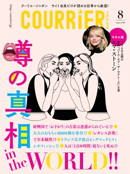 COURRiER Japon 2018年8月号