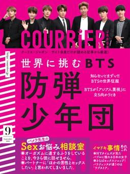 COURRiER Japon 2018年9月号