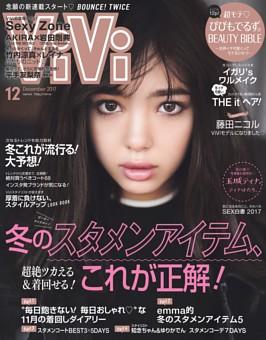 ViVi 2017年12月号