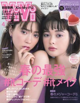 ViVi 2018年4月号
