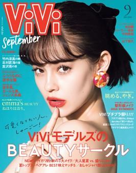 ViVi 2018年9月号