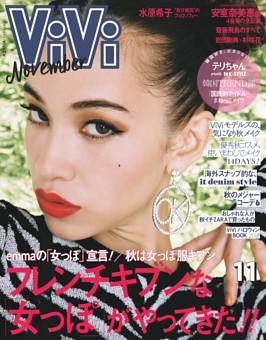 ViVi 2018年11月号