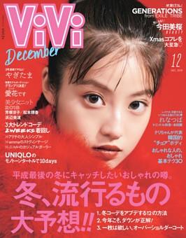 ViVi 2018年12月号