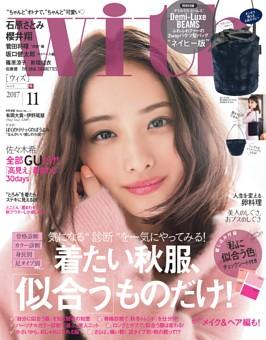 with 2017年11月号