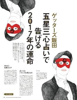 ゲッターズ飯田 五星三心占いで告げる2017年の運命