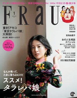 FRaU 2017年1月号