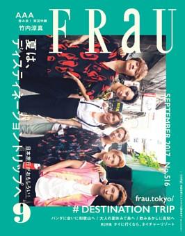 FRaU 2017年9月号