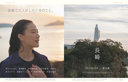 蒼井優 長崎で大人がしたい9のこと。