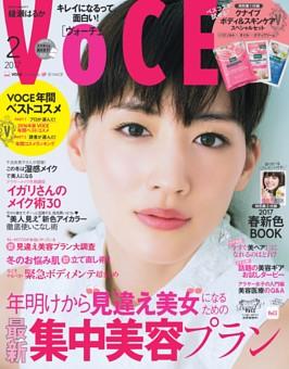 VOCE 2017年2月号