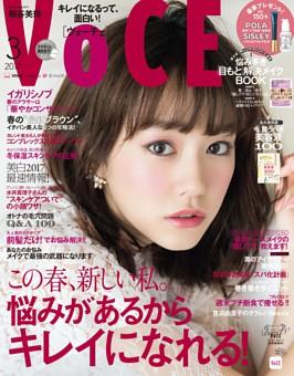VOCE 2017年3月号