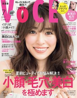 VOCE 2017年7月号