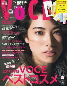 VOCE 2017年8月号