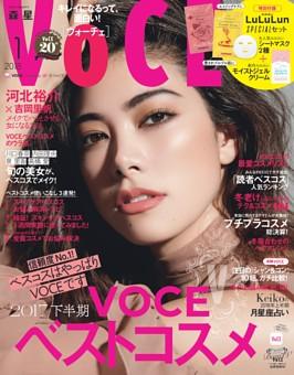 VOCE 2018年1月号