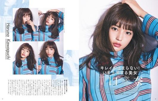 COVER BEAUTY 川口春奈