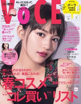 VOCE 2018年3月号