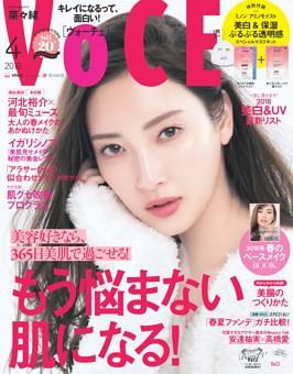 VOCE 2018年4月号