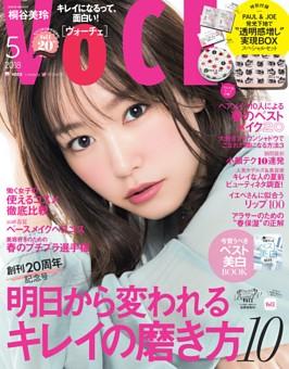 VOCE 2018年5月号