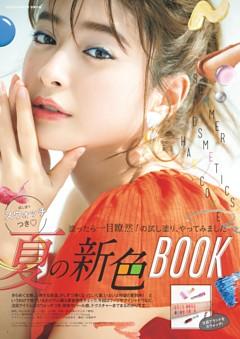 夏の新色BOOK