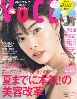 VOCE 2018年6月号