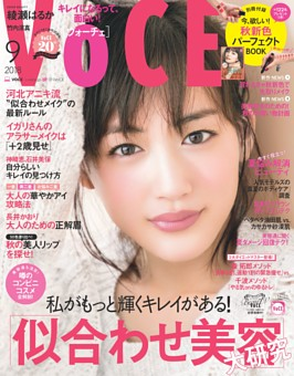 VOCE 2018年9月号