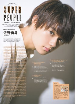 SUPER PEOPLE 佐野勇斗