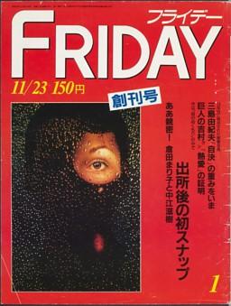 FRIDAY_1984年 【創刊号】