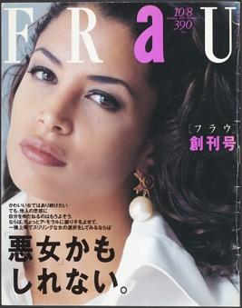 FRaU_1991年 【創刊号】