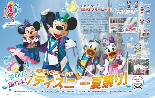 「ディズニー夏祭り」